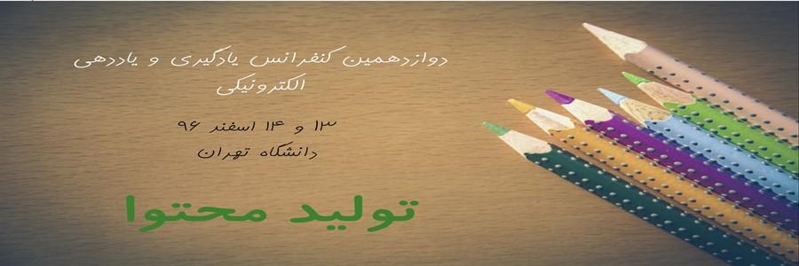 http://ucet.irدوازدهمین کنفرانس یادگیری و یاددهی الکترونیکی ایران