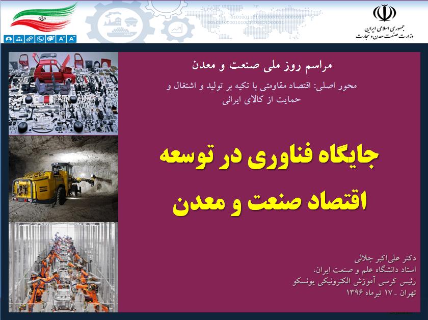 سخنرانی رئیس کرسی آموزش الکترونیک یونسکو در تهران در مراسم ملی روز صنعت و معدن
