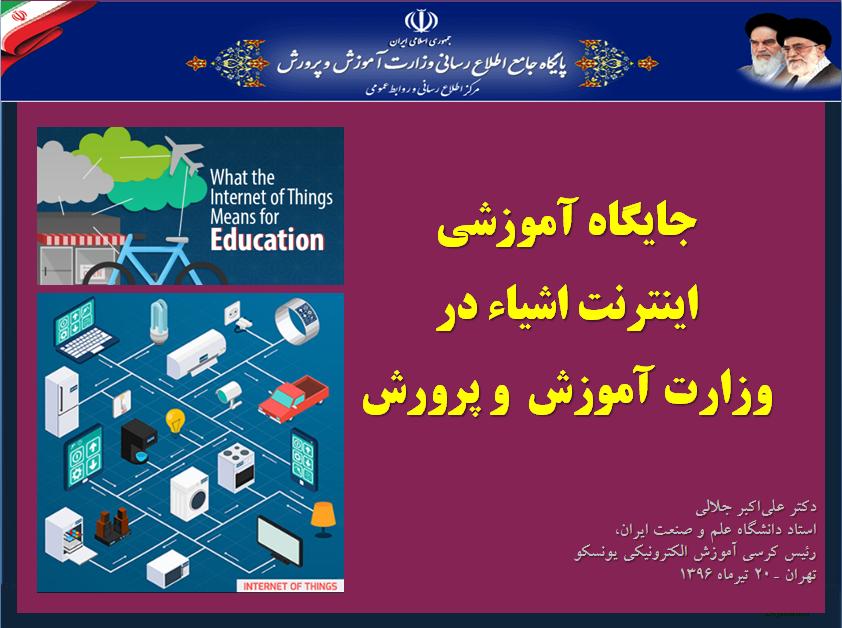 سخنرانی رئیس کرسی آموزش الکترونیکی یونسکو در دوازدهمین نشست فرهنگی کرسیهای آزاداندیشی «گفتار ماه»