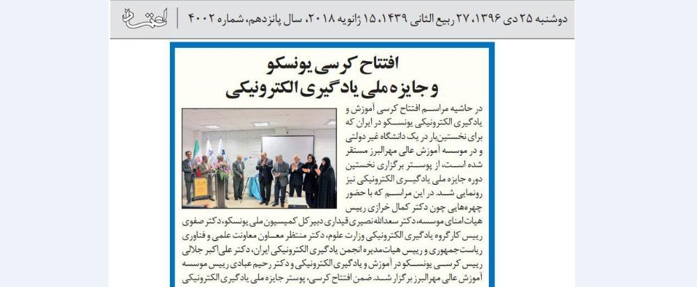 http://ucet.irانتشار خبر افتتاح کرسی آموزش و یادگیری الکترونیکی و برگزاری جایزه ملی یادگیری الکترونیکی توسط این کرسی در روزنامه اعتماد