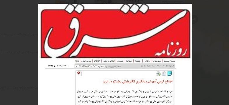 http://ucet.irانعکاس خبر افتتاح کرسی آموزش و یادگیری الکترونیکی در روزنامه شرق