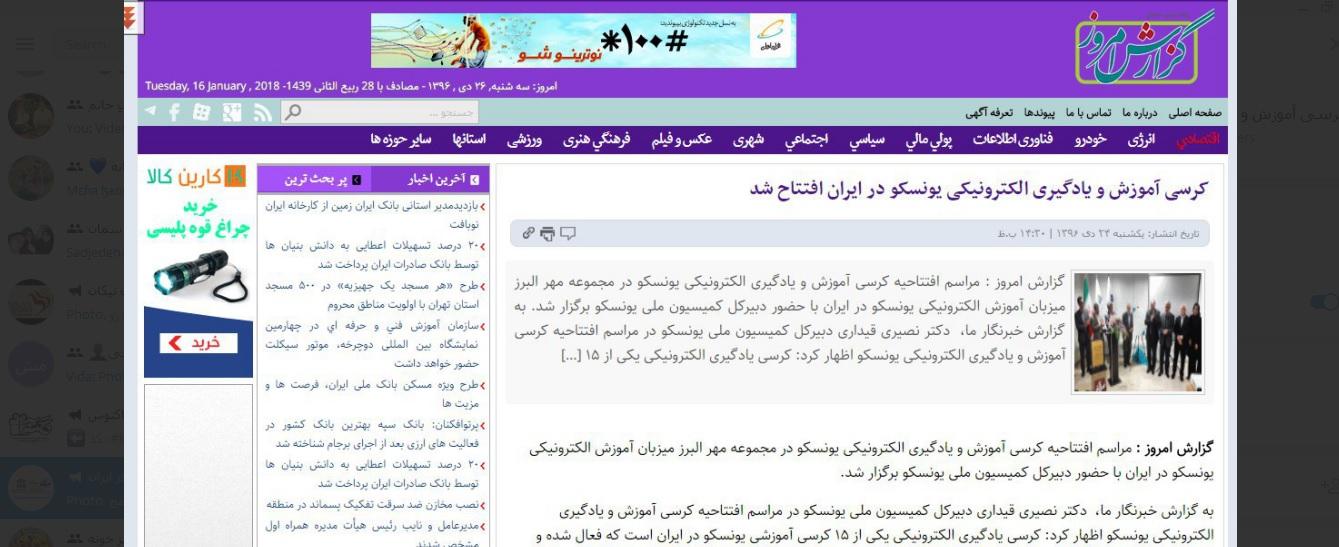 انعکاس خبر افتتاح کرسی آموزش و یادگیری الکترونیکی یونسکو در سایت خبری گزارش امروز