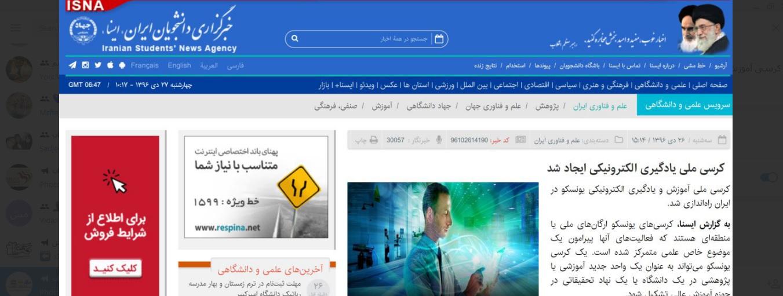 http://ucet.irانتشار خبر افتتاح کرسی آموزش و یادگیری الکترونیکی یونسکو در خبرگزاری ایسنا