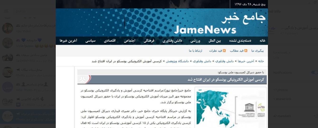 گزارش وب سایت خبری جامع نیوز در خصوص افتتاح کرسی آموزش و یادگیری الکترونیکی یونسکو در ایران