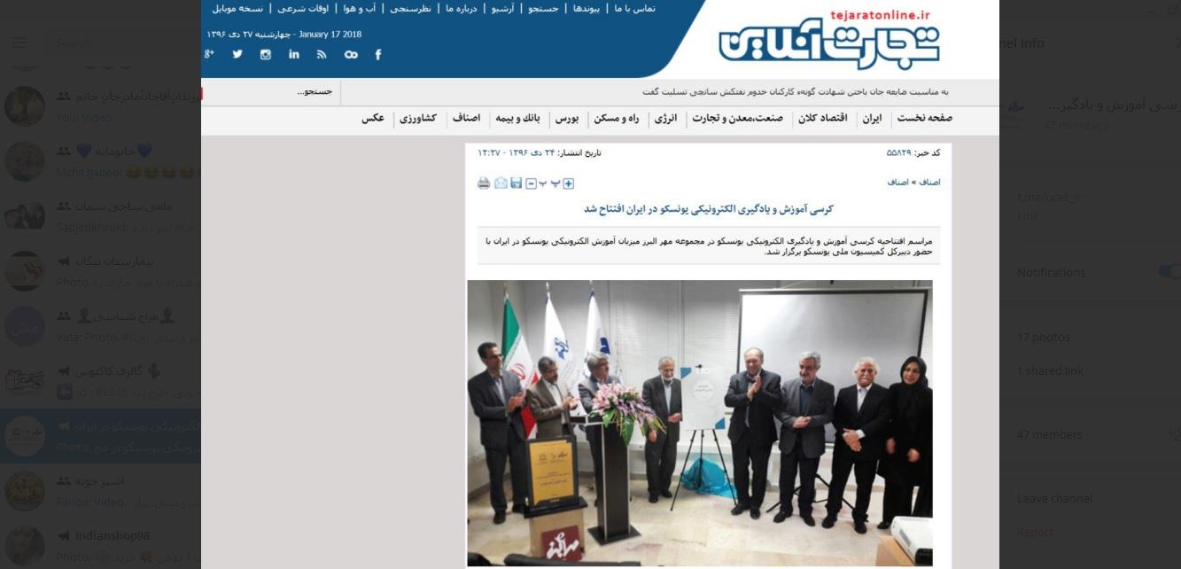 انتشار خبر افتتاح کرسی آموزش و یادگیری الکترونیکی یونسکو در خبرگزاری تجارت آنلاین