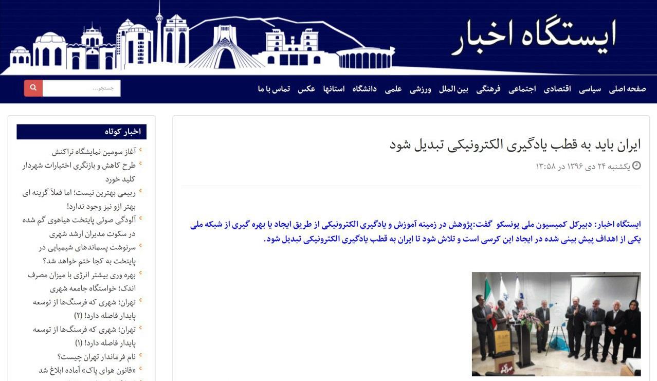 انتشار خبر افتتاح کرسی آموزش و یادگیری یونسکو در وبسایت خبری ایستگاه اخبار