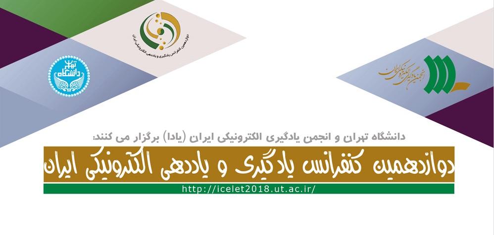 دوازدهمین کنفرانس یادگیری و یاددهی الکترونیکی ایران