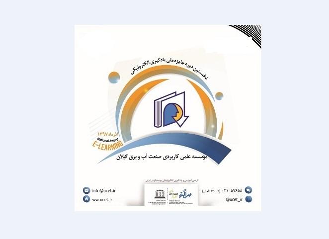 http://ucet.irمعرفی شرکت کنندگان در نخستین جایزه ملی یادگیری الکترونیکی  (محور سازمان)