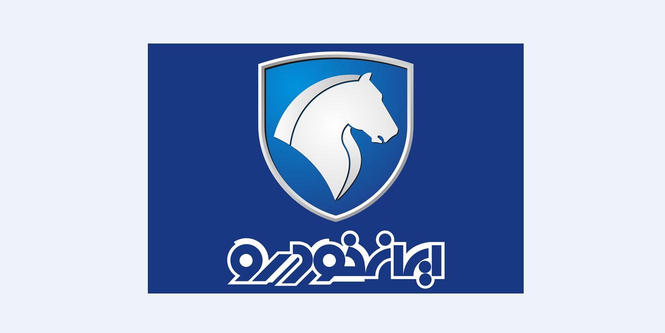 http://ucet.irایران خودرو ؛ حامی نخستین جایزه ملی یادگیری الکترونیکی