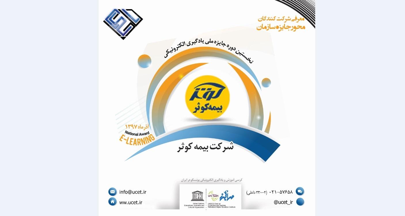 http://ucet.irمعرفی شرکت کنندگان در نخستین جایزه ملی یادگیری الکترونیکی (محور جایزه سازمان)