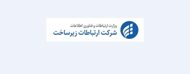 http://ucet.irشرکت ارتباطات زیرساخت؛ حامی نخستین جایزه ملی یادگیری الکترونیکی