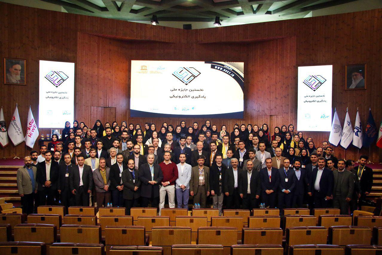 مراسم نخستین جایزه ملی یادگیری الکترونیکی