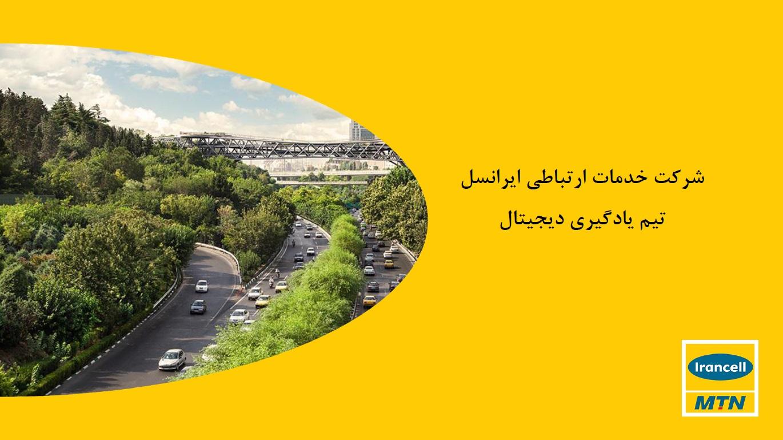 معرفی سازمان برتر جایزه ملی یادگیری الکترونیکی؛ شرکت ایرانسل