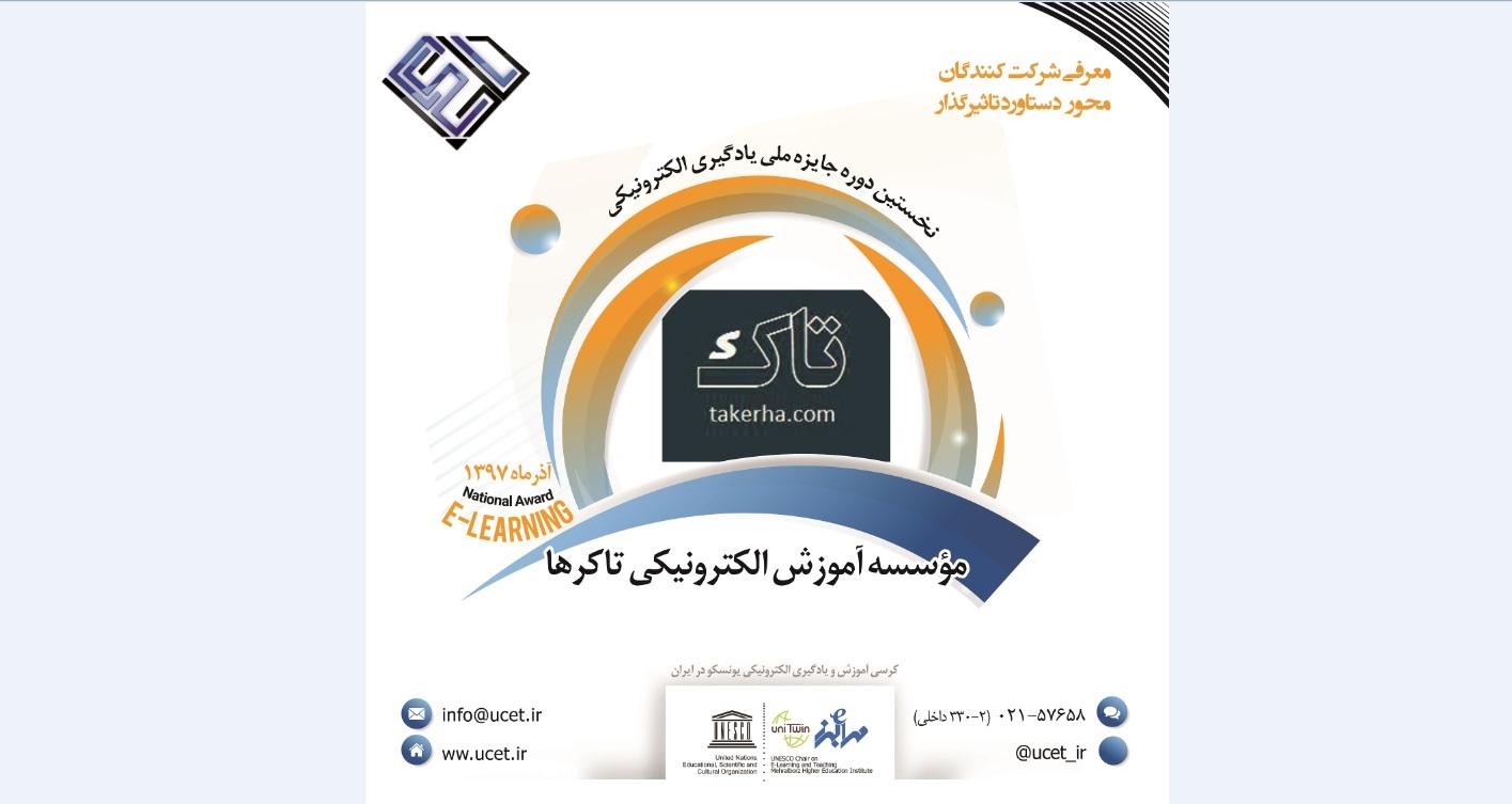 http://ucet.irمعرفی شرکت کنندگان در نخستین جایزه ملی یادگیری الکترونیکی (محور دستاورد تأثیرگذار)