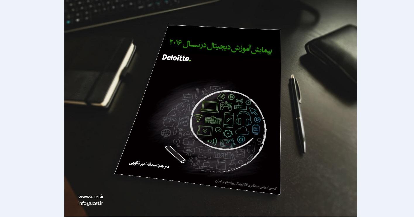 http://ucet.irپیمایش آموزش دیجیتال در سال ۲۰۱۶ منتشر شد
