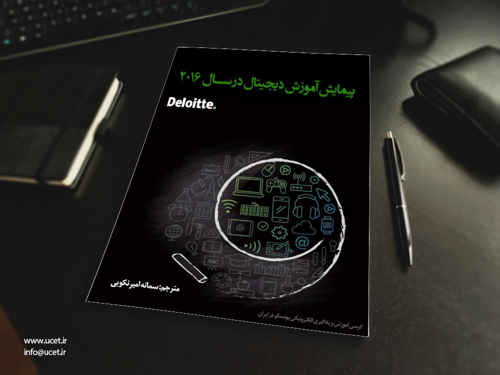 پیمایش آموزش دیجیتال در سال 2016 منتشر شد