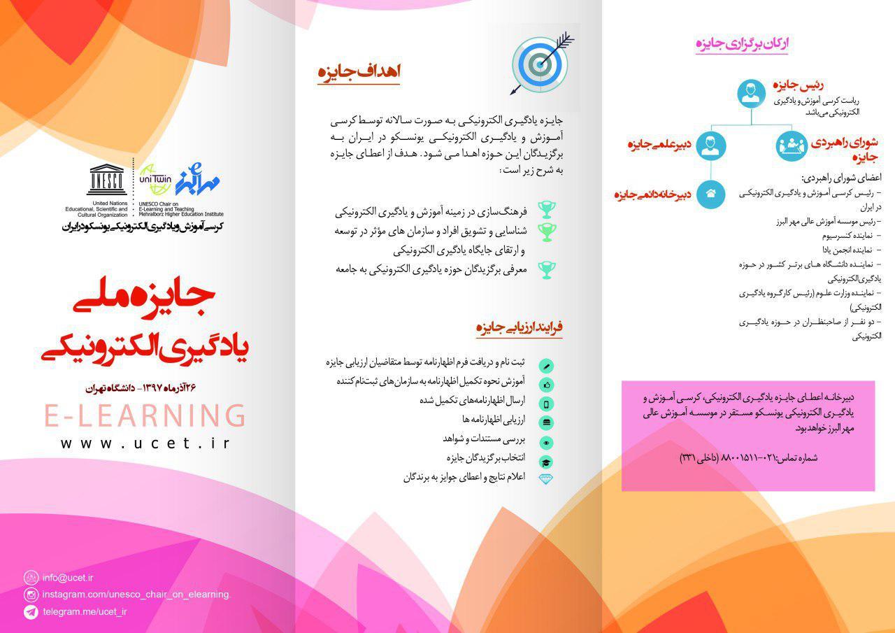 http://ucet.irانتشار بروشور جایزه ملی یادگیری الکترونیکی در کنفرانس یادگیری الکترونیکی