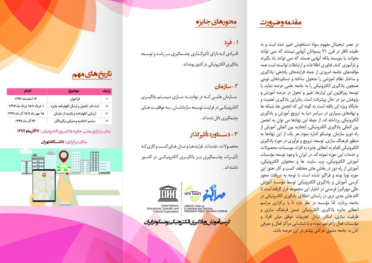 http://ucet.irاطلاعات جایزه ملی یادگیری الکترونیکی