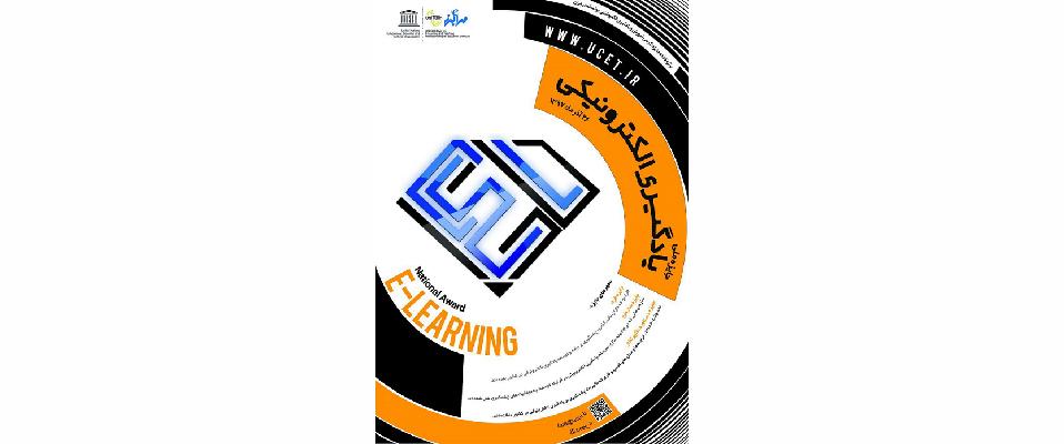 http://ucet.irپوستر جایزه ملی یادگیری الکترونیکی