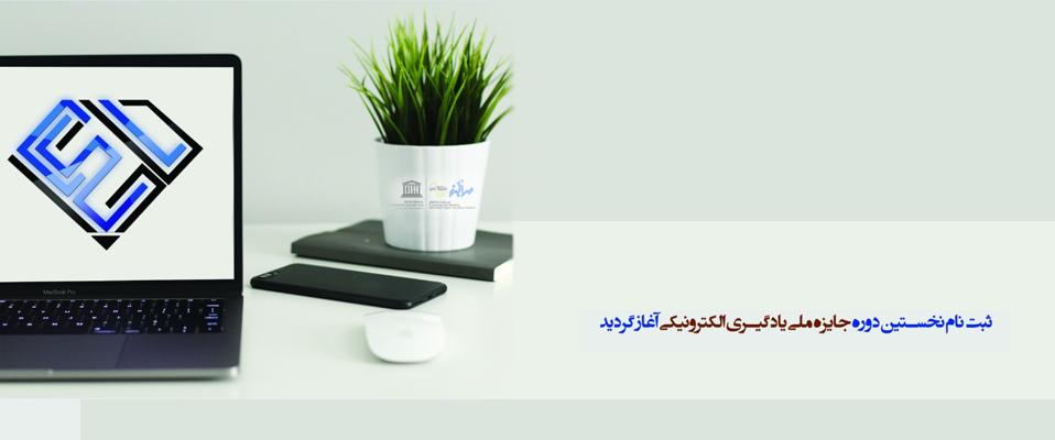 http://ucet.irثبت نام نخستین دوره جایزه ملی یادگیری الکترونیکی آغاز شد