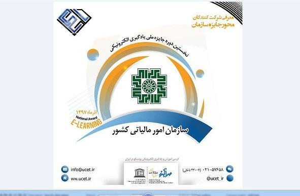 http://ucet.irمعرفی شرکت کنندگان در نخستین جایزه ملی یادگیری الکترونیکی