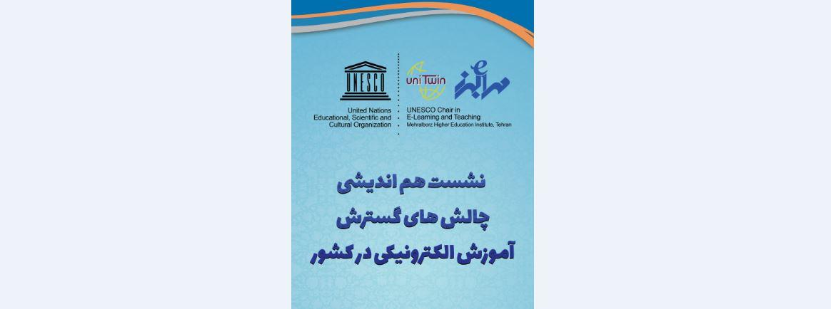 http://ucet.irبرگزاری نشست هم اندیشی درخصوص چالش های گسترش یادگیری الکترونیکی در کشور