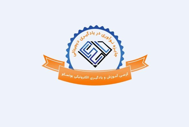 http://ucet.irجایزه نوآوری در یادگیری دیجیتالی