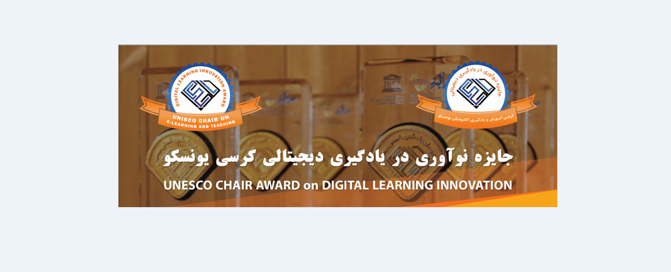 http://ucet.irکرسی آموزش و یادگیری الکترونیکی یونسکو برگزار میکند