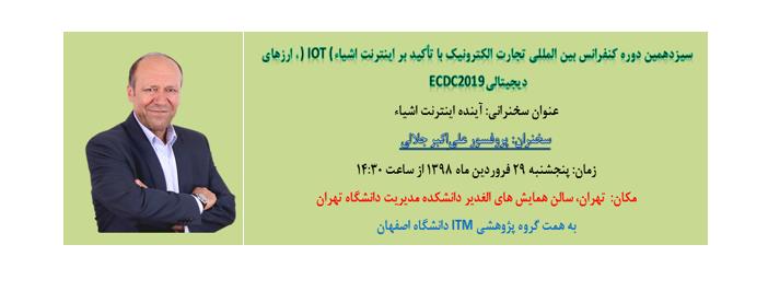 http://ucet.irسخنرانی رئیس کرسی در سیزدهمین کنفرانس بین المللی تجارت الکترونیک
