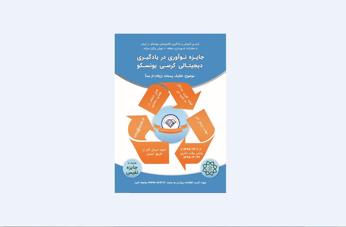 http://ucet.irجایزه نوآوری در یادگیری دیجیتالی با موضوع تفکیک پسماند از مبدأ همراه با جایزه ای نفیس