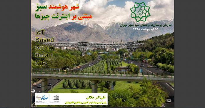 http://ucet.ir سخنرانی رئیس کرسی در سازمان بوستان ها و فضای سبز شهرداری تهران