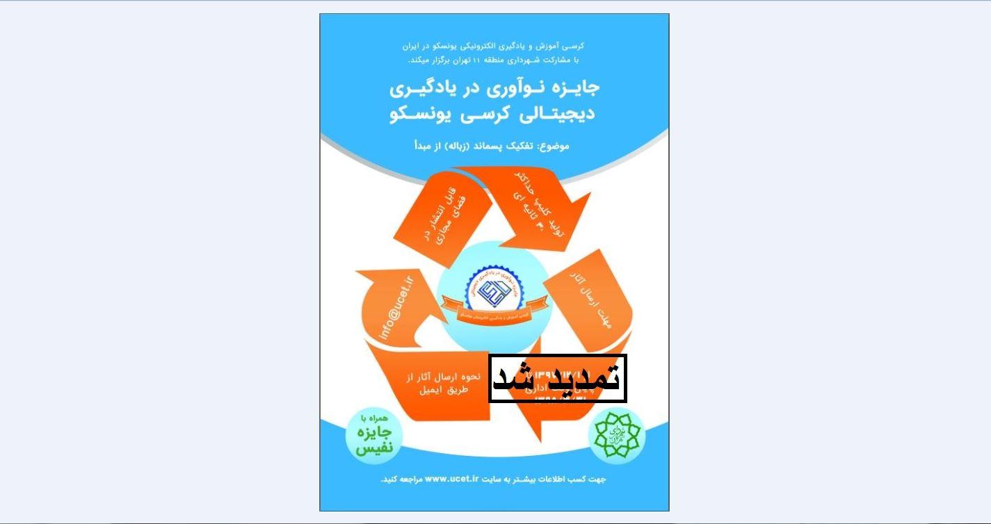 http://ucet.irتمدید مهلت ثبت نام در جایزه نوآوری در یادگیری دیجیتالی