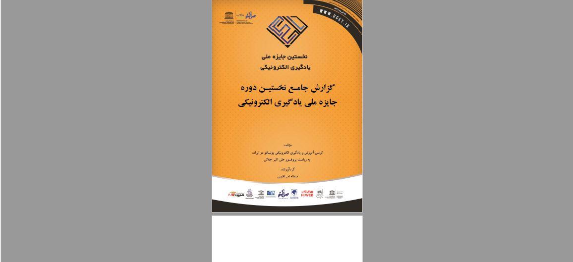 http://ucet.irدانلود گزارش جامع نخستین دوره جایزه ملی یادگیری الکترونیکی