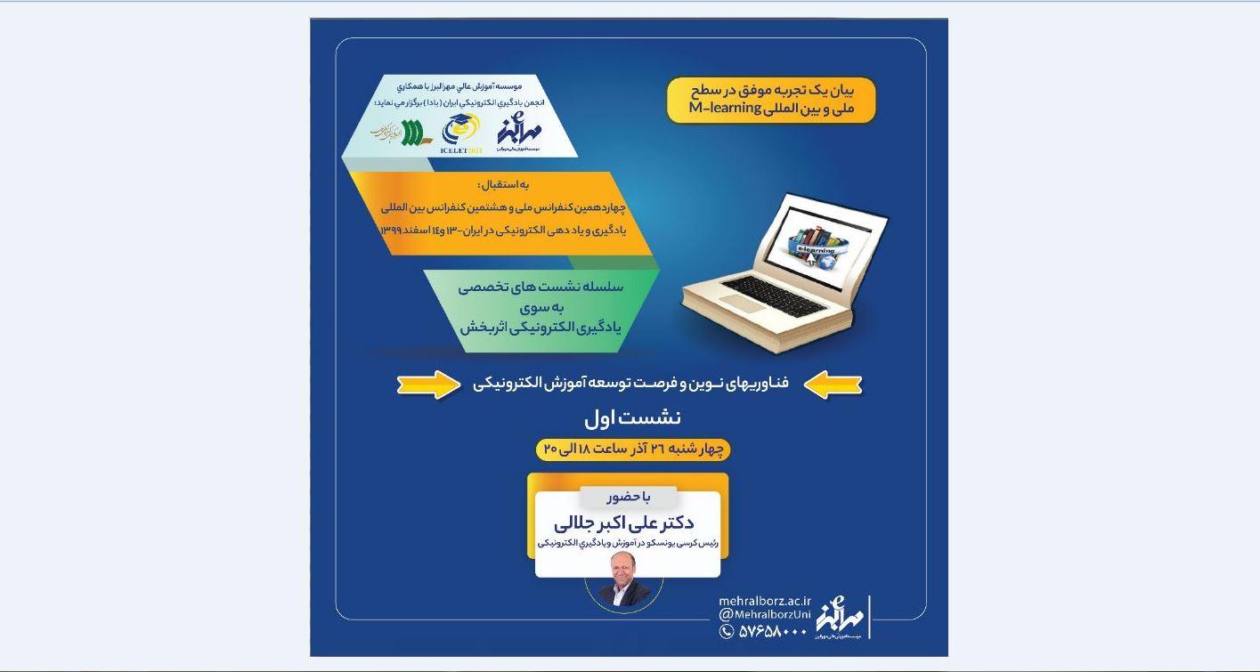 http://ucet.irوبینار دکتر جلالی با موضوع فناوری های نوین و فرصت توسعه آموزش الکترونیکی