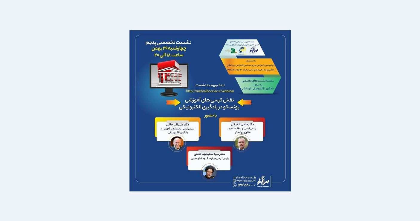 http://ucet.irسلسله نشست های تخصصی به سوی یادگیری الكترونیكی اثربخش با حضور پروفسور جلالی