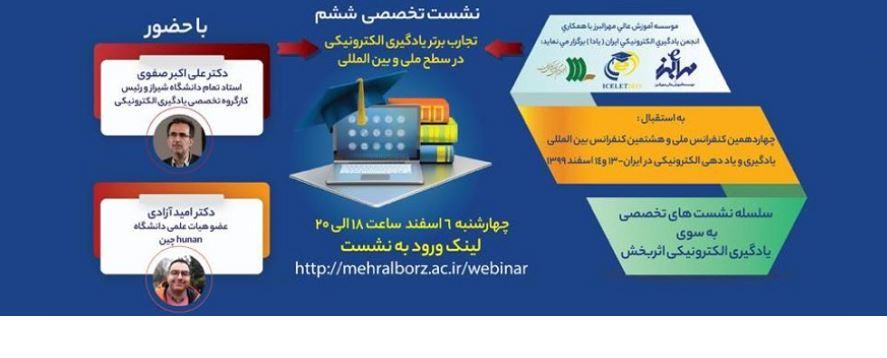 http://ucet.irآخرین نشست از سلسله نشست های تخصصی چهاردهمین کنفرانس ملی و هشتمین کنفرانس بین المللی یادگیری و یاددهی الکترونیکی