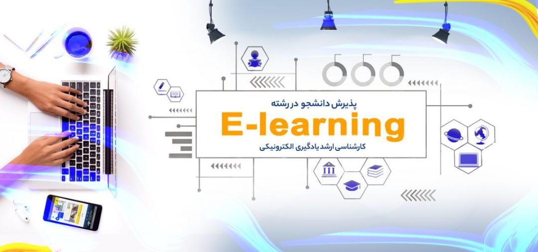 http://ucet.irپذیرش دانشجو در رشته یادگیری الکترونیکی از مهرماه ۱۴۰۰